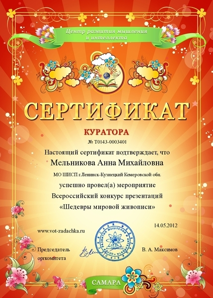 Скипкро и про ставрополь официальный сайт конкурсы