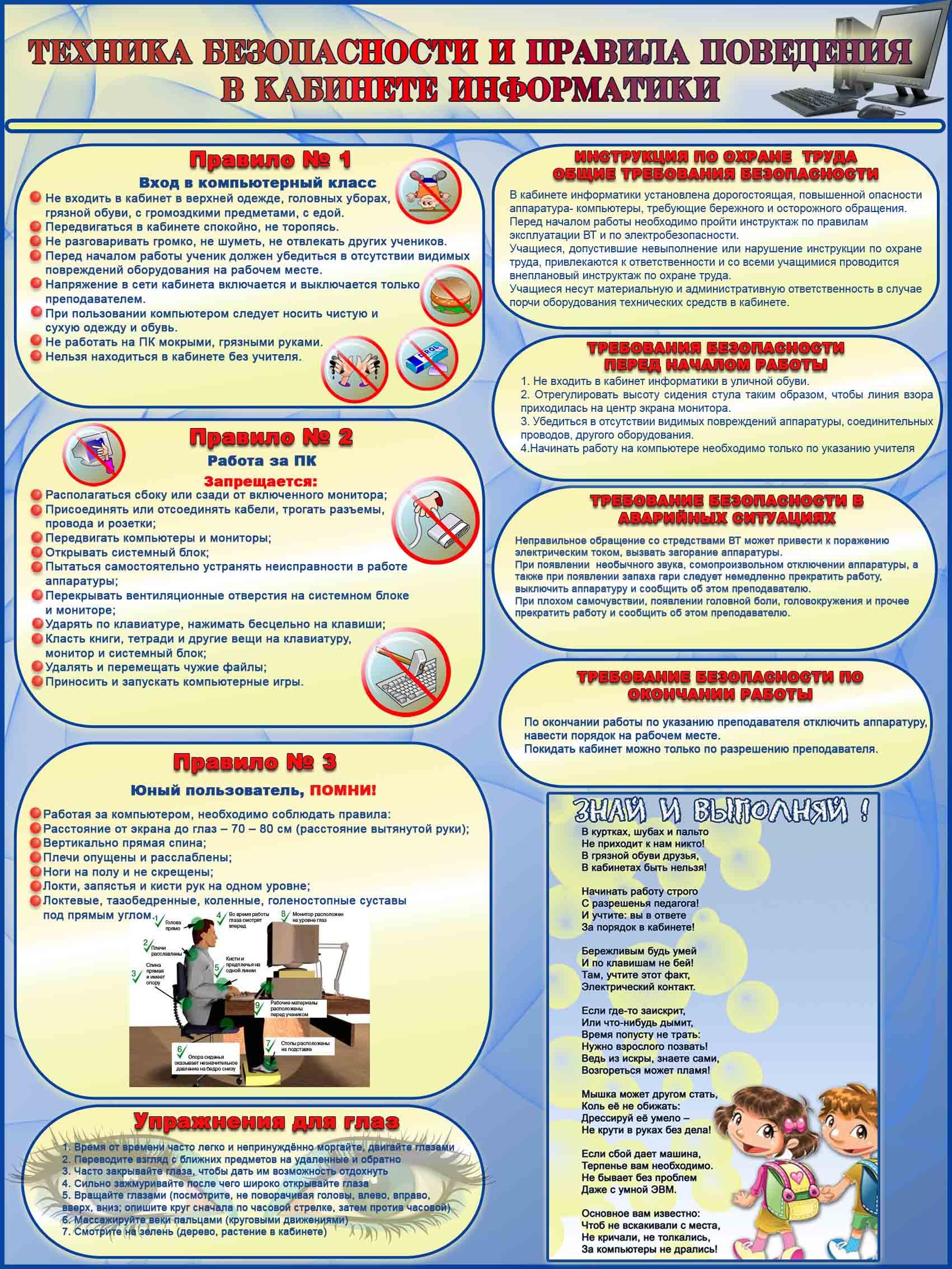 Инструкция По Охране Труда В Школьной Мастерской