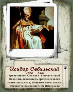 1. исидор севильский копия
