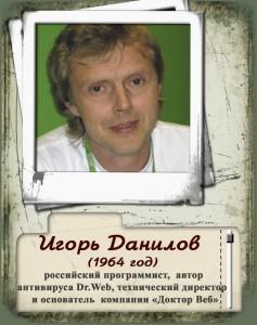 11. игорь данилов копия